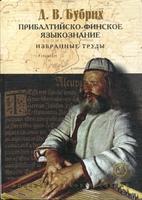 Pribaltijsko-finskoe jazykoznanie :…