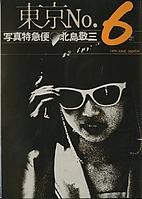 Photo Express Tokyo: No. 6 by Keizo Kitajima