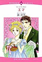 Emma [Manga] by Yoko Hanabusa