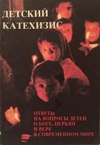 Детский катехизис.…