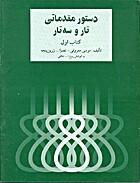 Dastur-e Moqaddemātī Tār-o Setār: Ketāb…