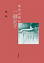 A woman like me (Traditional Chinese…