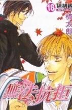 Juurokumai no Kokuhaku (Love Letter) by…