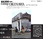 camp OKINAWA, (Okinawa shashinka series)…