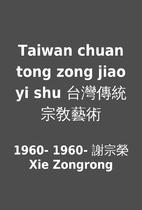 Taiwan chuan tong zong jiao yi shu…
