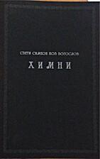 Химни by Симеон Нов…