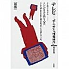 Terebi: yarase to joho sosa by Takesato…