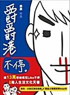 爵爵港不停 by 爵爵