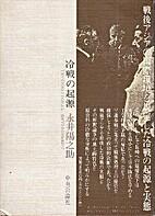 冷戦の起源―戦後アジアの国際環…