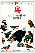 Bird: 800 kinds of birds around the world of…