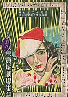 Nara Gleanings / Suou Otoshi / Manhattan…