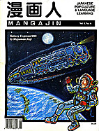 Mangajin Vol. 1 No. 6 by Vaughan Simmons