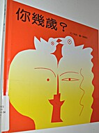 你幾歲 Ni ji sui? by lin liang