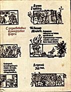 Средневековые…