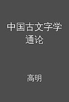 中国古文字学通论 by 高明
