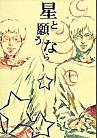 Hoshi to Negaunara by Fujino Akitsugu…