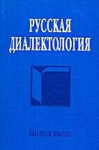Русская диалектология by…