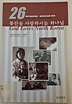 GOD LOVES NORTH KOREA by E David Ross