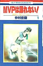 MVP wa Yuzurenai!, Vol. 1 by 仲村 佳樹