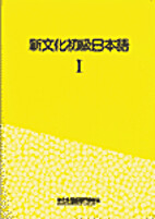 Shin bunka shokyu Nihongo 1 by Bunka…