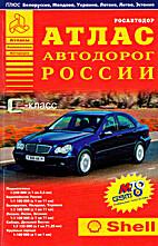 Атлас автодорог России…