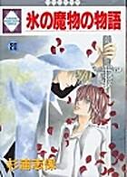 氷の魔物の物語 20 by Shiho Sugiura