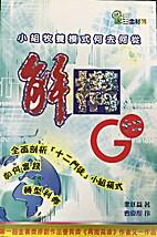 Jie gou G shi er : xiao zu mu yang mo shi he…