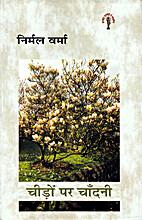 Cheeron Par Chandani (Memoirs in HINDI) by…