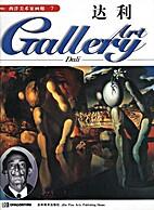 西洋美术家画廊 7 达利