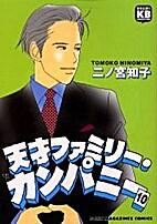 Tensai Family Company 10 by Tomoko Ninomiya