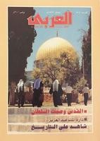 مجلة العربي: نوفمبر 2000 by…