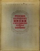 Русские народные песни…
