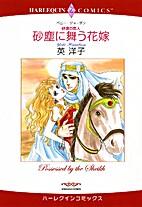 Possessed by the Sheikh [Manga] by Yoko…