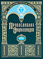 Православная…