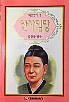 신사임당 by 김한룡