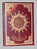 1i. Al-Qur'an al-Karim (Mushaf al-tajwid…