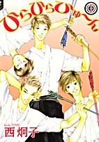 Kyudo Boys Vol. 1 by Keiko Nishi