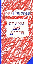 Стихи для детей by Олег…