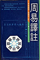 Zhou yi yi zhu (Mandarin Chinese Edition) by…
