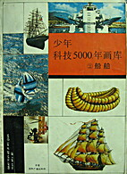 少年科技5000年画库- 2.船舶 by…