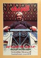مجلة العربي: مارس 2000 by…