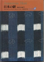 Japanese Ikat (Japanese Textiles) by…