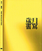 Chang Chao-Tang 張照堂 by Chang Chao-Tang