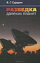 Разведка далеких планет…