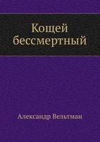 Koshhej bessmertnyj : Russian Language by…