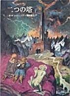 二つの塔 下 指輪物語 4 by J.R.R.…