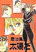 Kimi wa Boku no Taiyou da vol. 1 by Shinichi…