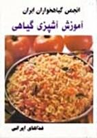 آموزش آشپزی گياهی [Amuzash-i…