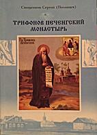 Трифонов Печенгский…