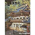 Nikko Toshogu Shrine by Travel Guide